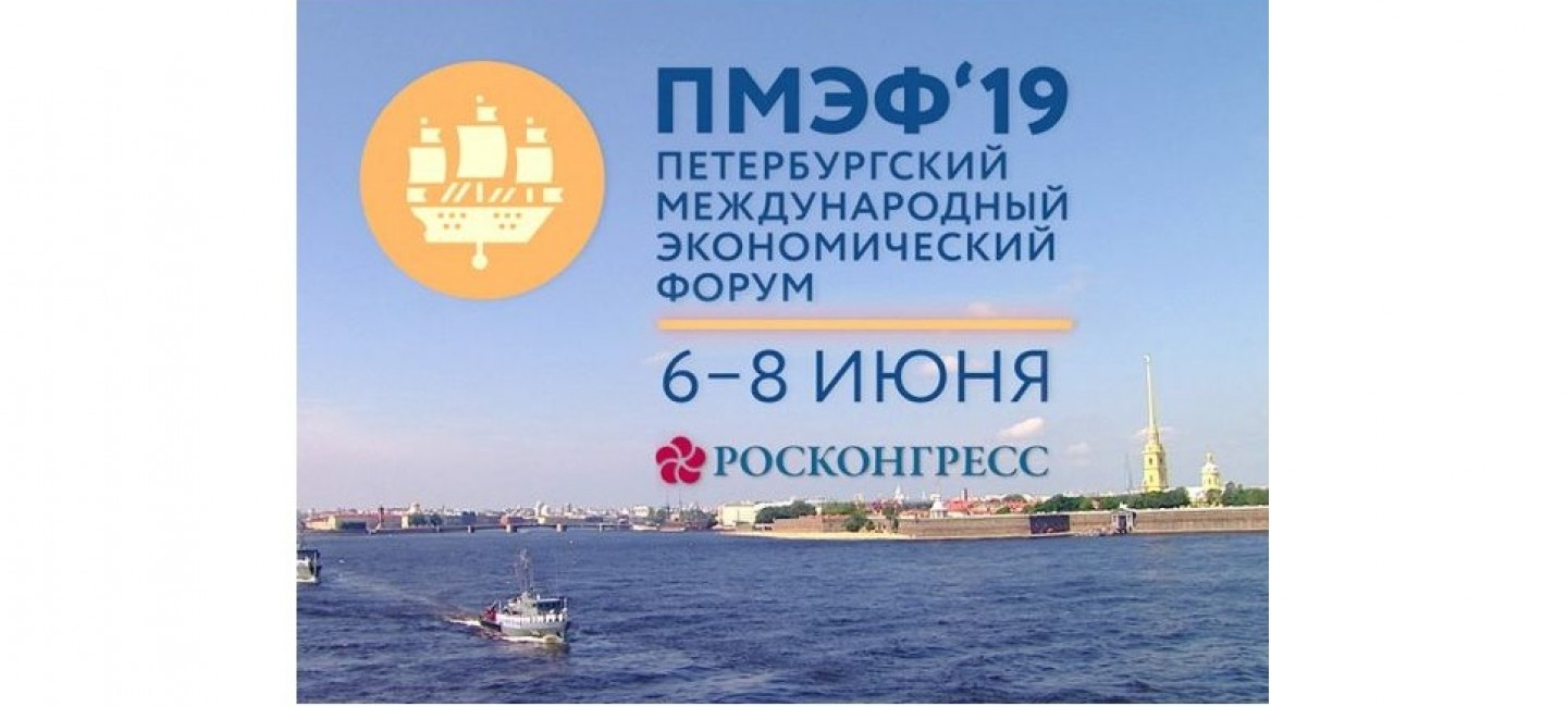 GOVERNMENT DELEGATION OF TURKMENISTAN WILL TAKE A PART IN ST. PETERSBURG INTERNATIONAL ECONOMIC FORUM